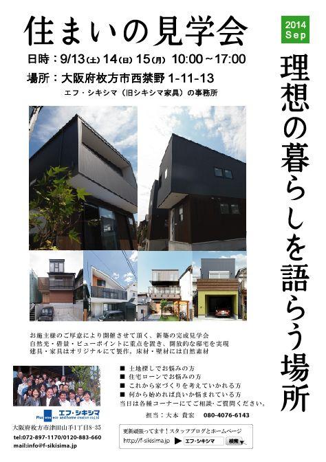 新築完成見学会【お知らせ】